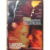 DVD НЕПРИСТОЙНОЕ ПРЕДЛОЖЕНИЕ\С ШИРОКО ЗАКРЫТЫМИ ГЛАЗАМИ