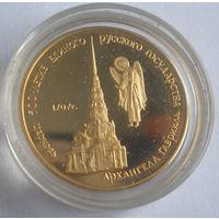 50 рублей 1990    Церковь Архангела Гавриила