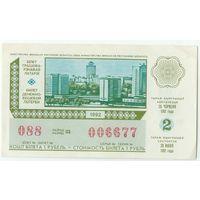 Лотерея 1992 год Беларусь, 2-й выпуск