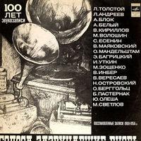 LP ГОЛОСА, ЗАЗВУЧАВШИЕ ВНОВЬ - (восстановленные записи голосов писателей 1908 - 1956 гг.) (1980)