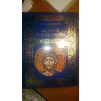 Пол Джонсон История христианства Увеличенный формат