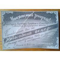 Приглашение на новогодний вечер. Ленинград. 1951 г. 5х8 см.
