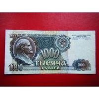1 000 рублей. 1992г.