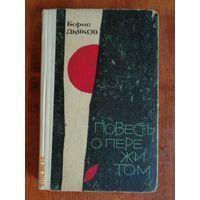 """Книга """"Повесть о пережитом"""" (бонус при покупке моего лота от 5 рублей)"""