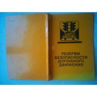 Резервы Безопасности дорожного движения. 1989 год СССР