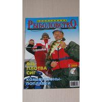 Спортивное рыболовство 2004 # 3