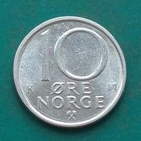 10 эре 1990 НОРВЕГИЯ