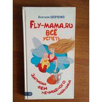 Fly-мама.ru. Всё успеть. Записки феи нечищеного чайника