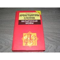 Арфаграфичны слоуник Беларускай мовы А.Л.Баршчэуская