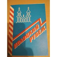 Книга Полоцкий рубеж, посвящена 5-летию Полоцкой таможни, 1998 год