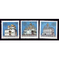 3 марки 1992 год Соборы Московского кремля 44-46