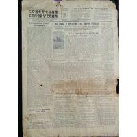 Газета Советская Белоруссия от 15.08.1956г.