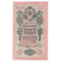 10 рублей 1909 года УЧ 414864 Шипов - Метц