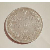 Россия 1 рубль 1832г.