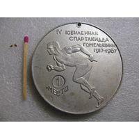 Медаль. 4 Юбилейная Спартакиада Гомельщины 1917-1967. 1 место. г. Гомель