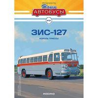 Наши Автобусы 21, ЗИС-127