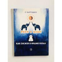Рави и Шаши. Как Снежок в Индию попал С. Баруздин , 1981г  Иллюстратор: Л.Каюков Увеличенный формат