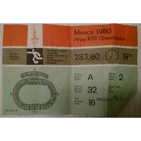 Билет на футбол, Олимпиада-80, Динамо