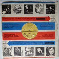LP Г. МАЛЕР - Симфония # 10 / Р. ЩЕДРИН - Концерт # 2 для ф-но с оркестром (ГОСТ 1968)