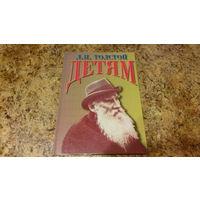 Толстой - Детям - сказки, рассказы, загадки, пословиц, рис. Крупенков