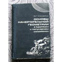 Ю.Г.Козловский Основы начертательной геометрии в кратком и популярном изложении.