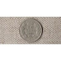 Сербия 50 пара 1925/(Oct)