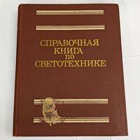 Справочная книга по светотехнике. Айзенберг Ю. Б. Энергоатомиздат