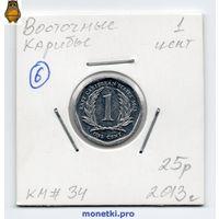 Восточные Карибы 1 цент 2013 года.