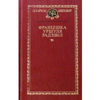 Францішка Уршуля Радзівіл. Выбраныя творы. Беларускі кнігазбор