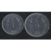 Индия 1,2 рупии 2012,2015 г. (*). Сохран!!! Цена за 1 шт.