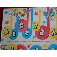 """Песни и хоры для детей в сопровождении фортепиано. 1989год """"Веселая мозаика"""""""