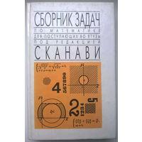 Сборник задач по математике для поступающих во втузы под редакцией Сканави