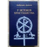 А.Донини У истоков христианства М.,1989