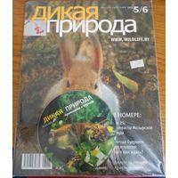 """Журнал """"Дикая природа"""" #5/6 2009"""