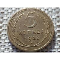 5 копеек 1928г. - 7