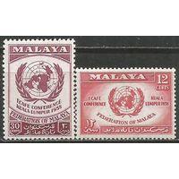 Малайзия(Федерация). Экономическая конференция стран Азии. 1958г. Mi#6-7. Серия.