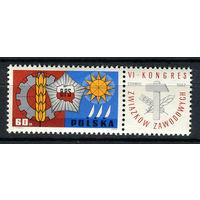 Польша - 1967 - Конгресс Польский профсоюзов - [Mi. 1769] - полная серия - 1 марка. MNH.
