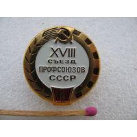 Значок. 18 съезд профсоюзов СССР