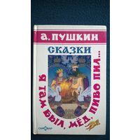 А. Пушкин Сказки. Я там был, мед, пиво пил... // Иллюстратор: В. Назарук