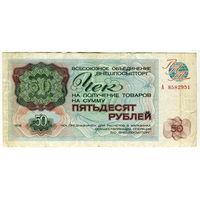 """50 рублей 1976 года, серия А, чек """"Внешпосылторга"""", СССР, нечастая"""
