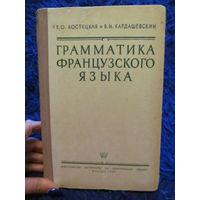 Грамматика французского языка - Елена Костецкая, Валерий Кардашевский (1957 год)