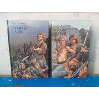 """Ст.Злобин. """"Степан Разин.,кн. 1-2."""