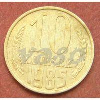6367:  10 копеек 1985 СССР