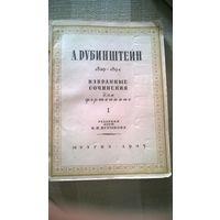 А. Рубинштейн Избранные сочинения для фортепиано