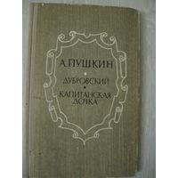 """А.Пушкин """"Дубровский"""".""""Капитанская дочка""""."""