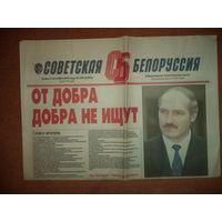 Газета СОВЕТСКАЯ БЕЛОРУССИЯ от 5 сентября 2001 года . Предвыборная программа А.Г. Лукашенко.