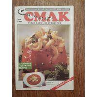 Кулинарный журнал Самый смак