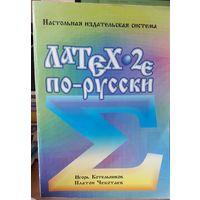 LaTeX по-русски