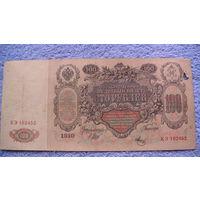 Российская Империя 100 рублей 1910г. (КАТЬКА) Шипов - Метс КЭ162452    распродажа