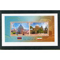 Иран. Совместный выпуск с Арменией, блок